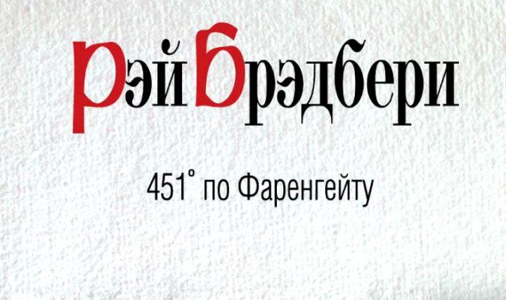 451gradus