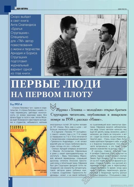 Журнальная публикация, посвященная братьям Стругацким, озаглавлена «Первые люди на первом плоту». Журнал «Техника – молодежи», 2008.