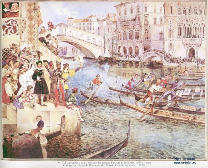 Г.Гагарин. Гонки гондол на канале Гранде в Венеции, 1830-е