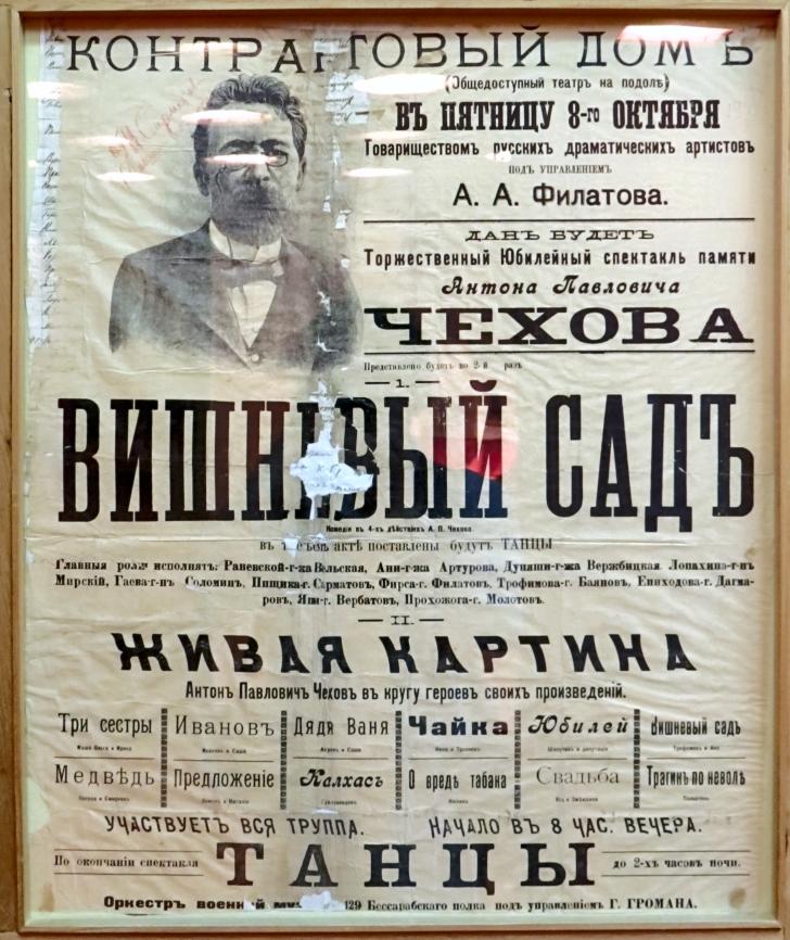 Афиша постановки «Вишневого сада» в Киевском театре. 1904.