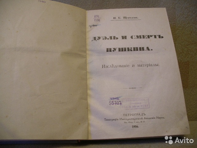 1-е издание. 1916.