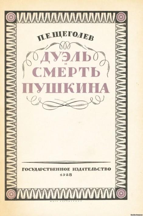 Издание 1928 года.