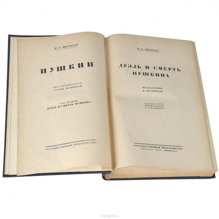 Издание 1928 года в составе собрания сочинений П.Е. Щеголева об А.С. Пушкине.