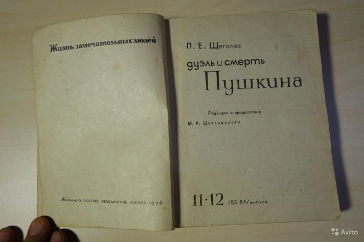 Переиздание в серии «Жизнь замечательных людей». 1936.