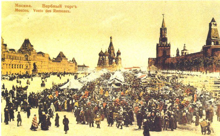 Вербный торг. Почтовая карточка. 1917. Источник http://доверие38.рф/