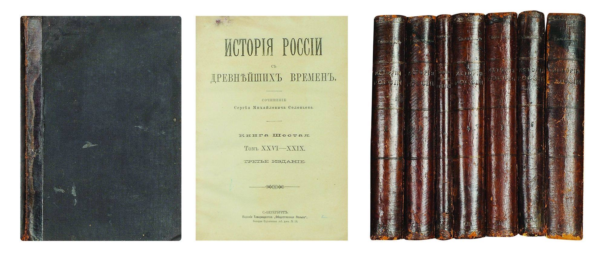 2-е издание «Истории России с древнейших времен» С.М. Соловьева. Источник: Викимедиа